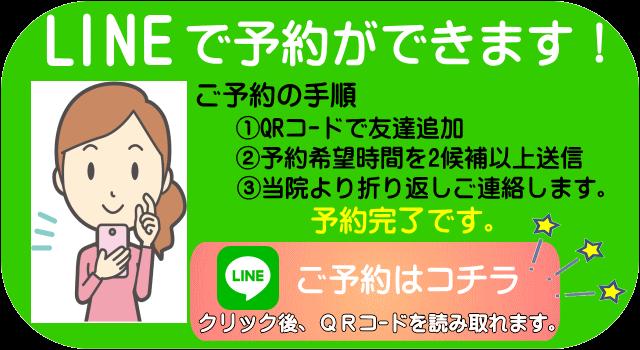 LINE予約バナ-
