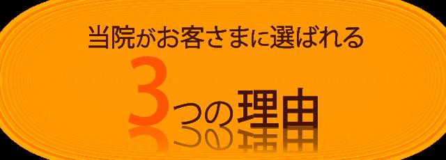 バナ-3つの理由