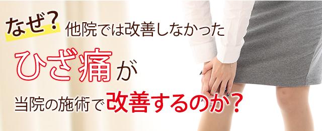 膝の痛い女性