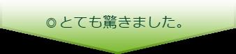 ぎっくり腰バナ-2