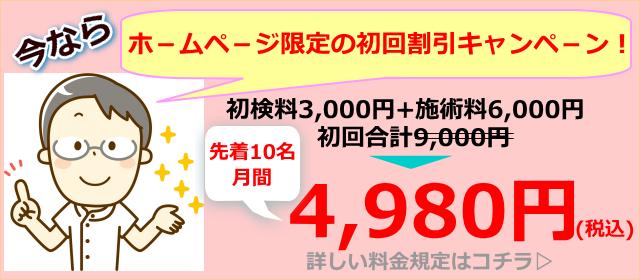 症状オファ-4980円