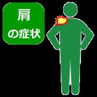 肩の症状バナー