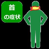 首の症状バナー