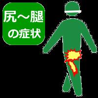 脚の症状バナー